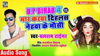 Nehawa Ke Mausi Re //नेहवा के मौसी रे// Supar hit bhojpuri song 2019// singer balram tiger