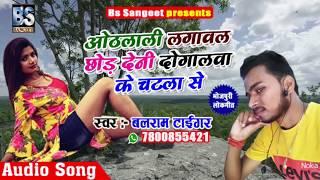 Hothlali Lagawal Chhod Dihani Dogalwa Ke Chatala Se //होथलाली लगावल छोड़ देनी दोगलवा के चटाला से