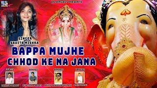 BAPPA MUJHE CHHOD KE NA JANA - बाप्पा मुझे छोड़ के न जाना - New Ganpati Song 2019 Full Video