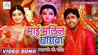 K.K. Pandit का सुपरहिट देवी गीत 2019 !! Mai Malin Gharav !! Devi Geet 2019 !! Latest Devi Geet 2019