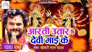 #Khesari_Lal_Yadav का सबसे सुपरहिट देवी गीत !! Aarti Utaras Devi Mayi Ke !! New Devi Geet 2019