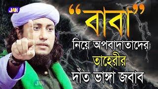 বাবা নিয়ে অপবাদাতাদের তাহেরীর দাঁত ভাঙ্গা জবাব | Mufti Gias Uddin Taheri | Bangla Waz 2019