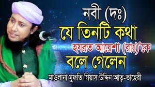নবী (দঃ) যে তিনটি কথা হযরত আয়েশা (রাঃ) কে বলে গেলেন  | Mufti Gias Uddin Taheri | | Bangla Waz 2019