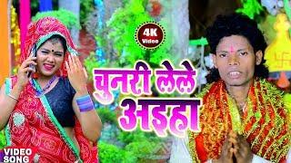 VIDEO SONG - Chunari Lele Aiha - चुनर लेले अइहा - Prem Kumar Chhangur Chhaila-Bhojpuri Devi Geet