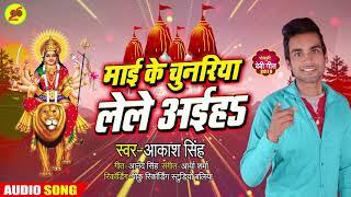 मईया के चुनरिया लेले अईहा - Akash Singh - Chunariya Lele Aiha - New Bhojpuri Devi Geet Songs 2019
