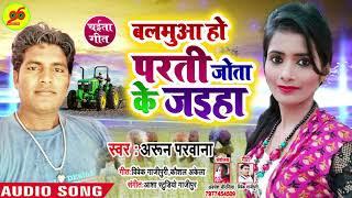 (2019) धोबी गीत - बलमुआ हो परती जोता के जइहा - Arun Parwana - New Bhojpuri Songs 2019