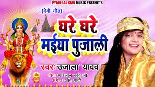 #Ujala Yadav का नया सुपरहीट देवीगीत- घरे घरे मईया पुजाली -Ghare Ghare Maiya Pujali - Devigeet 2019