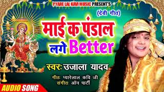 #Ujala Yadav का सुपरहीट देविगीत - mae Ke Pandal Lage Better - Devigeet Song 2019