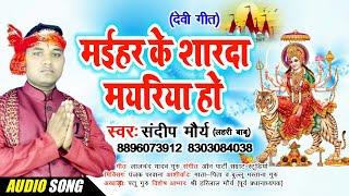 माईहर के शारदा मयरिया हो । संदीप मौर्य (लहरी बाबू) Maihar ke sharda mayriya ho । Sandeep morya.