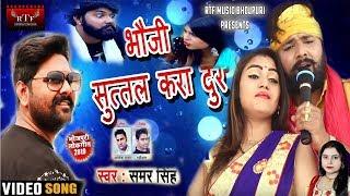 #Video - भौजी  सुतल करा दुरे - #Samar Singh , #Kavita Yadav - Bhojpuri Songs