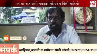 पर्यावरण कायदा नियमभंगप्रकरणी याचिका दाखल,राम बोरकर यांनी पत्रकार परिषदेत दिली माहिती