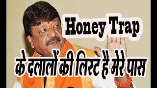 BJP leader Kailash Vijayvargiya alleges journalists  involvement in MP honeytrap case |