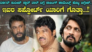 Jaggesh Reaction on Darshan and Sudeep Fans Issue || #Sudeep