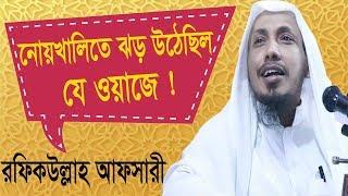 নোয়াখালিতে ঝড় উঠেছিল যে কথায় । Rofiq Ullah Afsari New Bangla Waz | Waz Mahfil 2019 | Waz Video