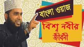 Bangla Waz Video 2019 | বিশ্ব নবীর জীবনী । বাংলা ওয়াজ মাহফিল । New Bangla Waz Mahfil | Islamic BD
