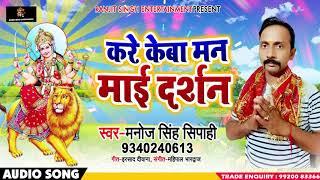 करे केबा मन माई दर्शन - Kare Keba Man Maai Darshan - Manoj Singh Shipahi - Bhojpuri Devi Geet 2019