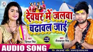 आ गया डिम्पल सिंह और नीलकमल सिंह का पहला Bolbam Song -Devghar Mein Jalwa-Bhojpuri Kanwar Song 2019