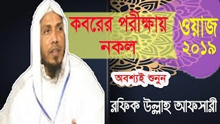 Bangla Waz Rofiq Ullah Afsari | New Bangla Waz Mahfil | Bangla Waz mahfil Video 2019 | New Waz