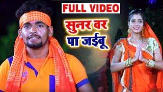 HD VIDEO - Santosh Tiwari का New Bhojpuri Bolbam Song - सुनर वर पा जइबू