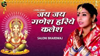 जय जय गणेश,हरिये कलेश | Ganesh Chaturthi Special Song 2019