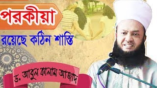 পরকীয়ার কঠিন শাস্তি সম্পর্কে শুনুন । Bangla Waz Dr. Abul Kalam Azad | Bangla Waz mahfil 2019