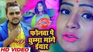 Video Song फोनवा पे चुम्मा मांगे ईयार - Phoneva Pe Chumma Mange - Gunjan Singh - Bhojpuri Songs 2019
