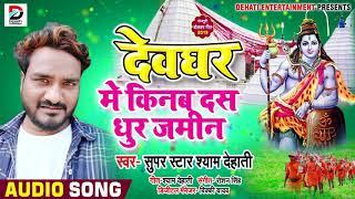 देवघर में किनब दस धुर जमीन - Devghar Mein Kinab Das Dhur Jamin - Shyam Dehati - Bol Bam Songs 2019