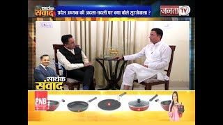 #SARTHAK_SAMVAD || #HOODA की नई जिम्मेदारी पर क्या बोल गए #Randeep_Surjewala !! || #JANTATV