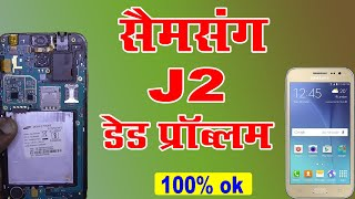 Samsung J2 Dead Solution | Samsung j2 Full Board Short Solution Step by Step 100% Working Solution