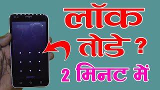 फोन का पैटर्न लॉक तोड़े सिर्फ 2 मिनिट में Phone ka Pattern Lock tode 2 Minat Me - Latest video 2019