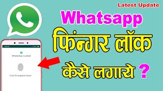 whatsapp पर फिंगर लॉक कैसे लगाएं Latest update || whatsapp par finger Lock kaise Lagaye -New