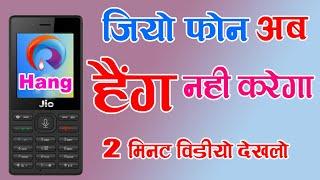 जियो फ़ोन हैंगिंग प्रबुलम कैसे ठीक करे Phone Hang Hone Se Kaise Bachaye - By Mobile technical guru