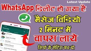 WhatsApp डिलीट हो गया है तो मैसेज विडियो 2 मिनट में वापस लाये 100% work - Latest