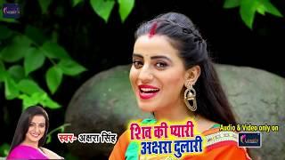 Akshara Singh का New बोलबम Video Song 2019   Bel Ke Pataiya Me Saiya   Shiv Ki Pyaari Akshara Dulari