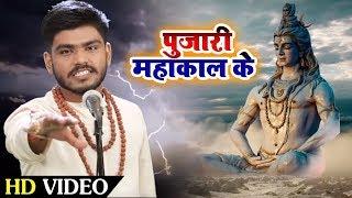 HD VIDEO   Pujari Mahakaal Ke   Harsh Jha   Bolbam   RAP Song 2019