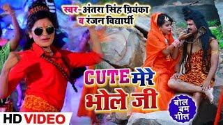 HD Video आ गया Antra Singh Priyanka & Ranjan Vidyarthi का गाना Cute मेरे भोले जी   Bolbam Songs 2019