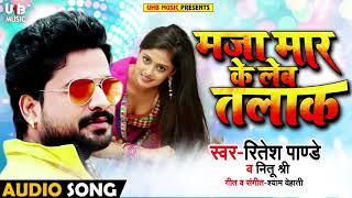 मजा मार के लेब तलाक - Maja Maar Ke Leb Talak - Ritesh Pandey , Neetu Shree - Bhojpuri Song