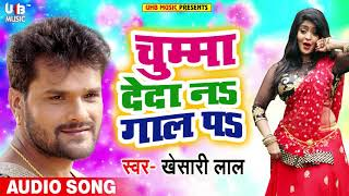 Khesari Lal Yadav  | चुम्मा दे दा नS गाल पS | Bhojpuri Movie Song || Chuma De D NA Gaal P