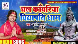 चल काँवरिया विधापति धाम - Sujeet Sugna - Chal Kawariya Vidyapati Dham - Bolbam Bhojpuri Song 2019