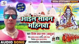 आईल सावन महिनवा - Aail Saawan Mahinava - Dinesh Lal Gupta | Bolbam Songs 2019