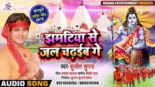 #Sujeet Sugna का सुपर हिट बोलबम गाना #झमटिया से जल उढ़इबय गे | Jhamtiya Se Jal Uthaibai Ge
