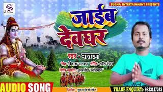 Narayan का New बोलबम Song - जाइब देवघर - Jaeb Devghar - Bhojpuri Bolbam Kanwar Geet 2019