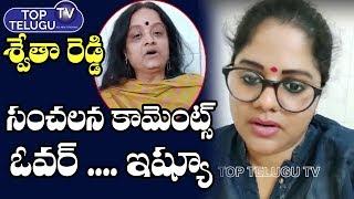 BJP Swetha Reddy Sensational Comments Over On Artist Radha Prashanthi Issue   Top Telugu TV