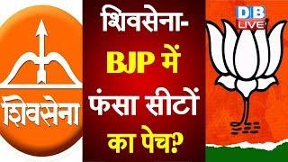 Shivsena-BJP में फंसा सीटों का पेच ? सीट बंटवारे पर Shivsena का बड़ा बयान |#DBLIVE