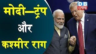 PM Modi —Donald Trump और कश्मीर राग | PM Modi—ट्रंप की मुलाकात आज |#DBLIVE