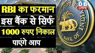 PMC Bank पर RBI की कार्रवाई | छह महीने तक PMC Bank पर लगे प्रतिबंध |#DBLIVE