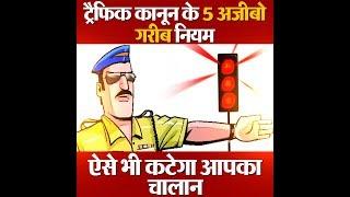 Motor Vehicles Act  के 5 अजीबो-गरीब Rules, ऐसे भी कटेगा आपका Traffic Challan