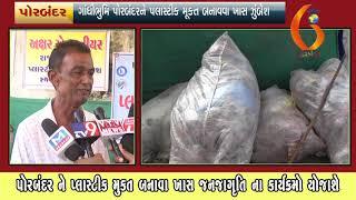 Gujarat News Porbandar 24 09 2019