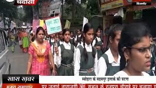 स्कूली बच्चो ने निकाली जागरूकता रैली