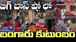 The Gold Family On The Big Boss 3 Show | Star Maa Bigg Boss Telugu Latest Promo | Top Telugu TV
